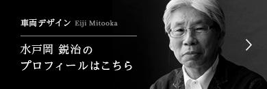 Profile of vehicle design Eiji Mitooka Eiji Mitooka is this