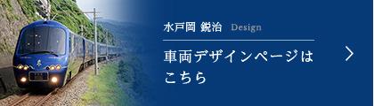 미토오카 에이치 Design 차량 디자인 페이지는 이쪽