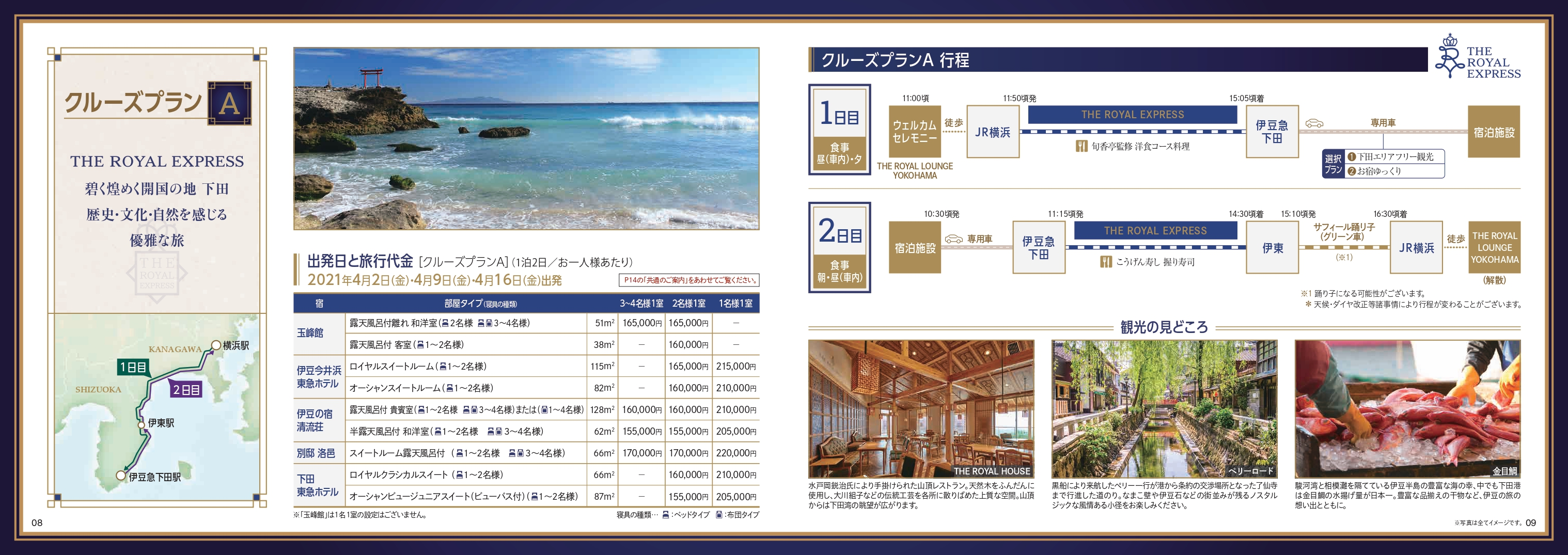 schedule_cruise_plan_a_page-0001